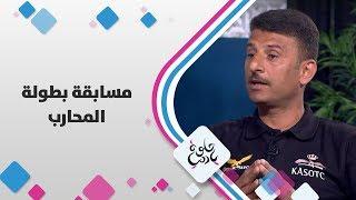 المقدم المتقاعد ناصر عربيات - مسابقة بطولة المحارب
