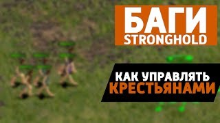Как управлять крестьянами: Баги Stronghold