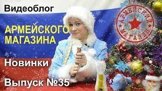 Армейский Магазин. Новинки. Выпуск №35