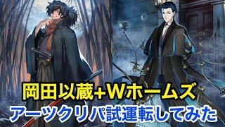 【FGO】岡田以蔵+Wホームズでアーツクリパ試運転してみた【Fate/Grand Order】