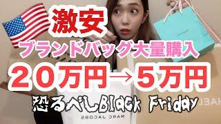 【衝撃】アメリカでブランドバック20万円分爆買い! thumbnail