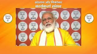 PM Shri Narendra Modi's interaction with BJP Karyakartas of Andaman and Nicobar Islands