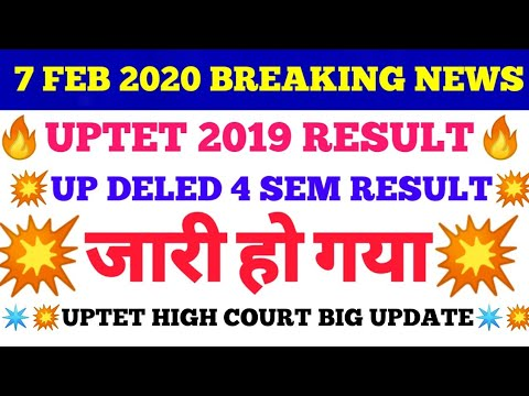 Uptet Result 2019 || Up Tet News Today || Uptet News Today 2020