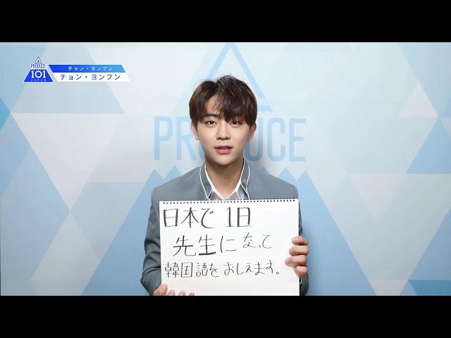 PRODUCE 101 JAPANㅣ韓国ㅣ【チョン・ヨンフン(Jeong Younghoon)】ㅣ国民プロデューサーのみなさまへの公約