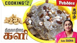 How To Make Thiruvathirai Kali ( Type 2 ) || Thiruvatharai Kalee Recipe in Tamil by Gobi Sudha