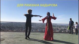 Чеченская Лезгинка Для Рамзана Кадырова В Грозном 2019 ALISHKA AZARINA Красавица Из Дагестана