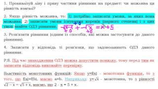 урок №1  Вступний  Розв'язування ірраціональних рівнянь