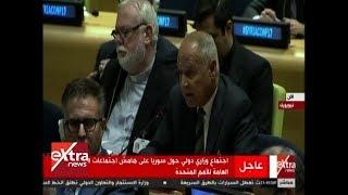 الآن | كلمة أمين عام الجامعة العربية أحمد أبو الغيط خلال الاجتماع الوزاري الدولي حول سوريا