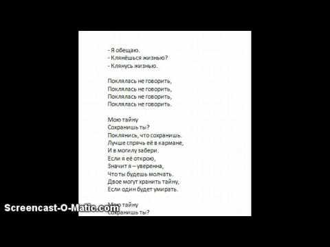 Перевод песни secret из милых обманщиц