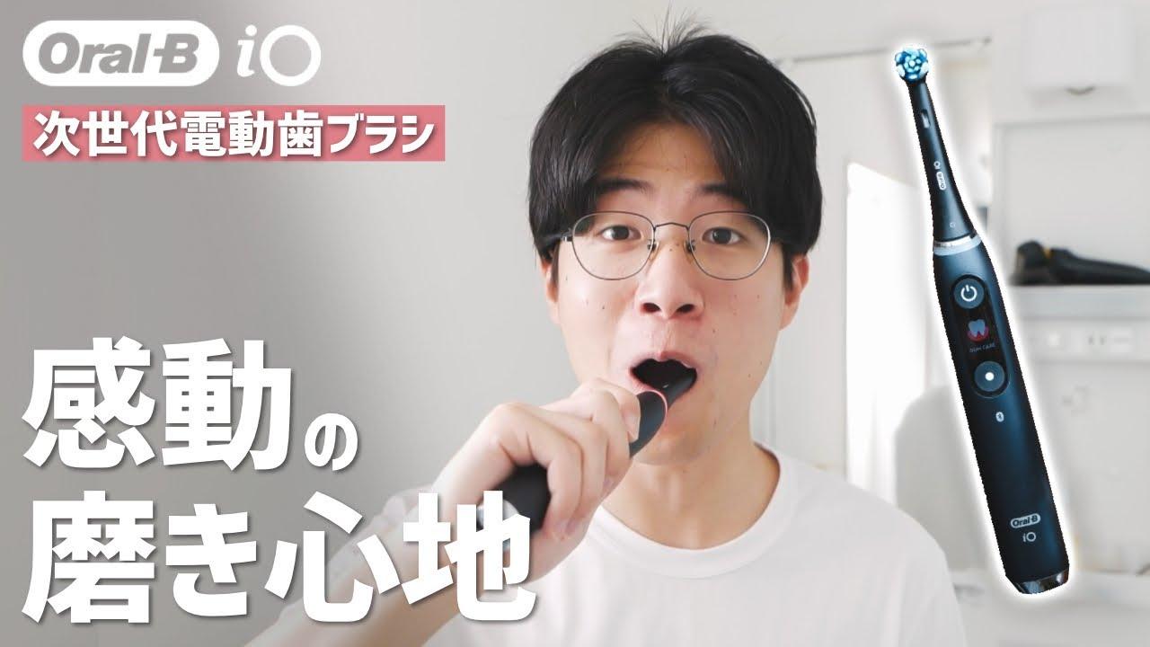 【想像以上にすごい】話題の電動歯ブラシ「オーラルB iO」の実力が凄すぎた...!