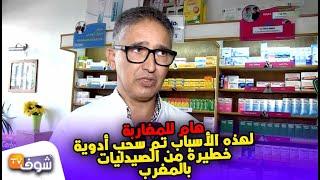 هام للمغاربة..لهذه الأسباب تم سحب أدوية خطيرة من الصيدليات بالمغرب