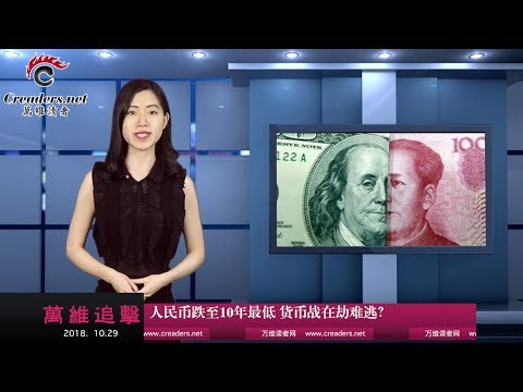 人民币跌至10年最低  货币战争在劫难逃?(《万维追击》 20181029)