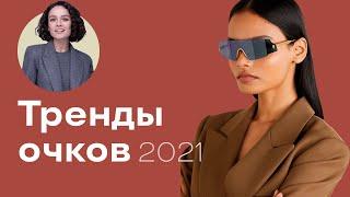 Тренды Очков 2021