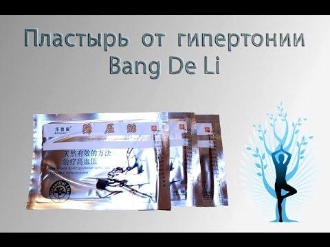 Пластырь от гипертонии Bang De Li