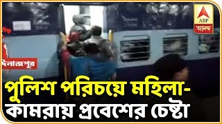 Accusation of attempt of entering in a train compartment reserved for women| ABP Ananda
