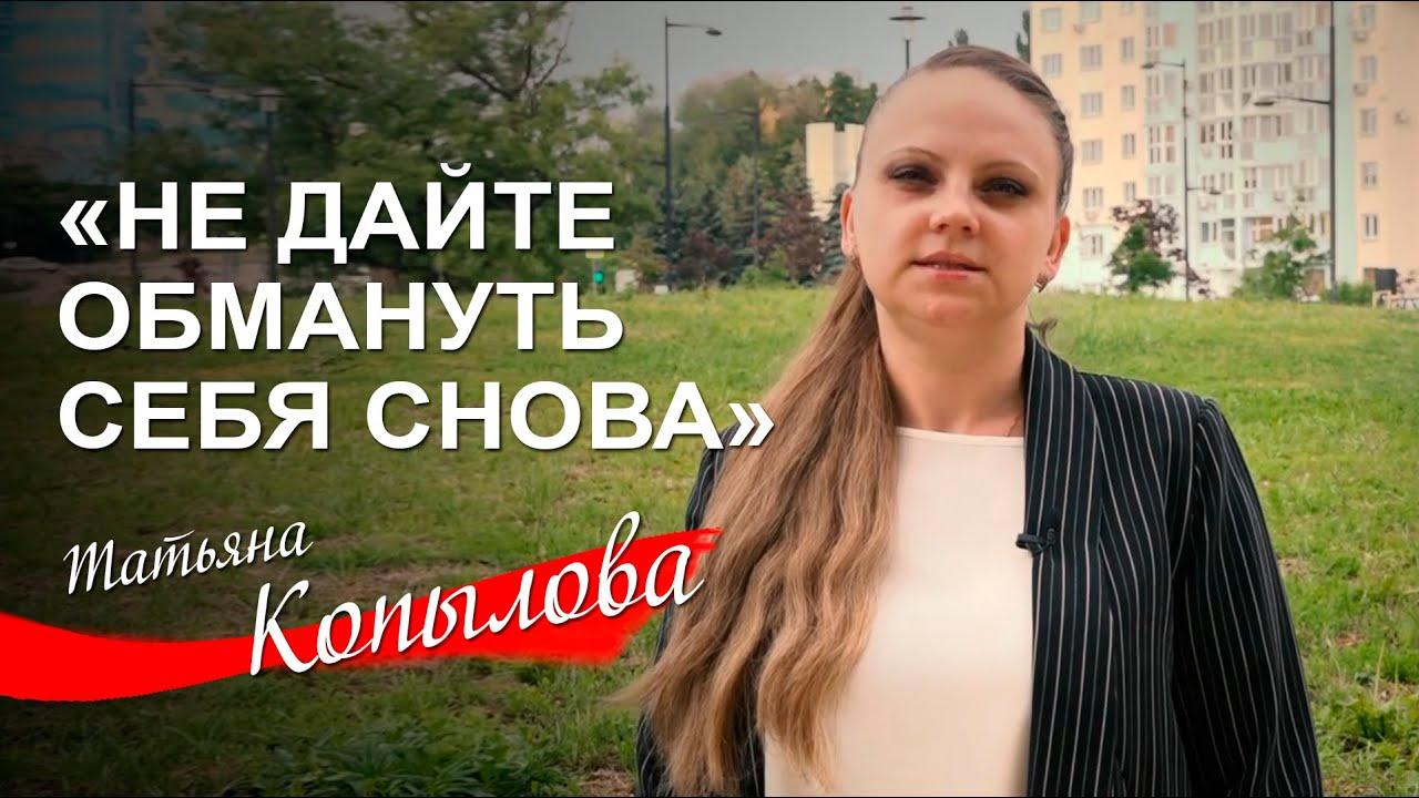 Татьяна Копылова: Не дайте снова обмануть себя!