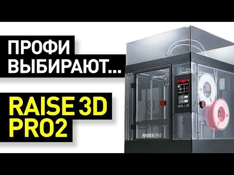 Обзор 3D-принтера Raise3D Pro2: FDM-печать для профессионалов —новые 3D-принтеры от Raise3D