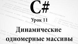 C#. Динамические одномерные массивы. Урок 11