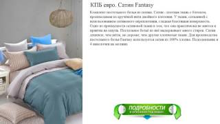 КПБ евро. Сатин Fantasy видео(http://1yt.ru/kpb/7839965.php Комплект постельного белья из сатина. Сатин - плотная ткань с блеском, производимая из..., 2016-12-14T08:21:46.000Z)