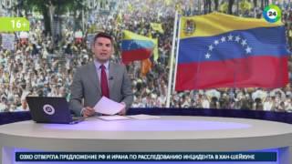 Бунт в Венесуэле  владельцы магазинов подсчитывают ущерб   МИР24
