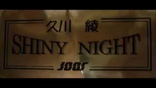 久川綾 の ShinyNight シャイニーナイト 神戸公録『5年も続いちゃってるのに公録はたった2回でもこれはこれでありかななんてスペシャル』 声優 ラジオ 久川綾 検索動画 19