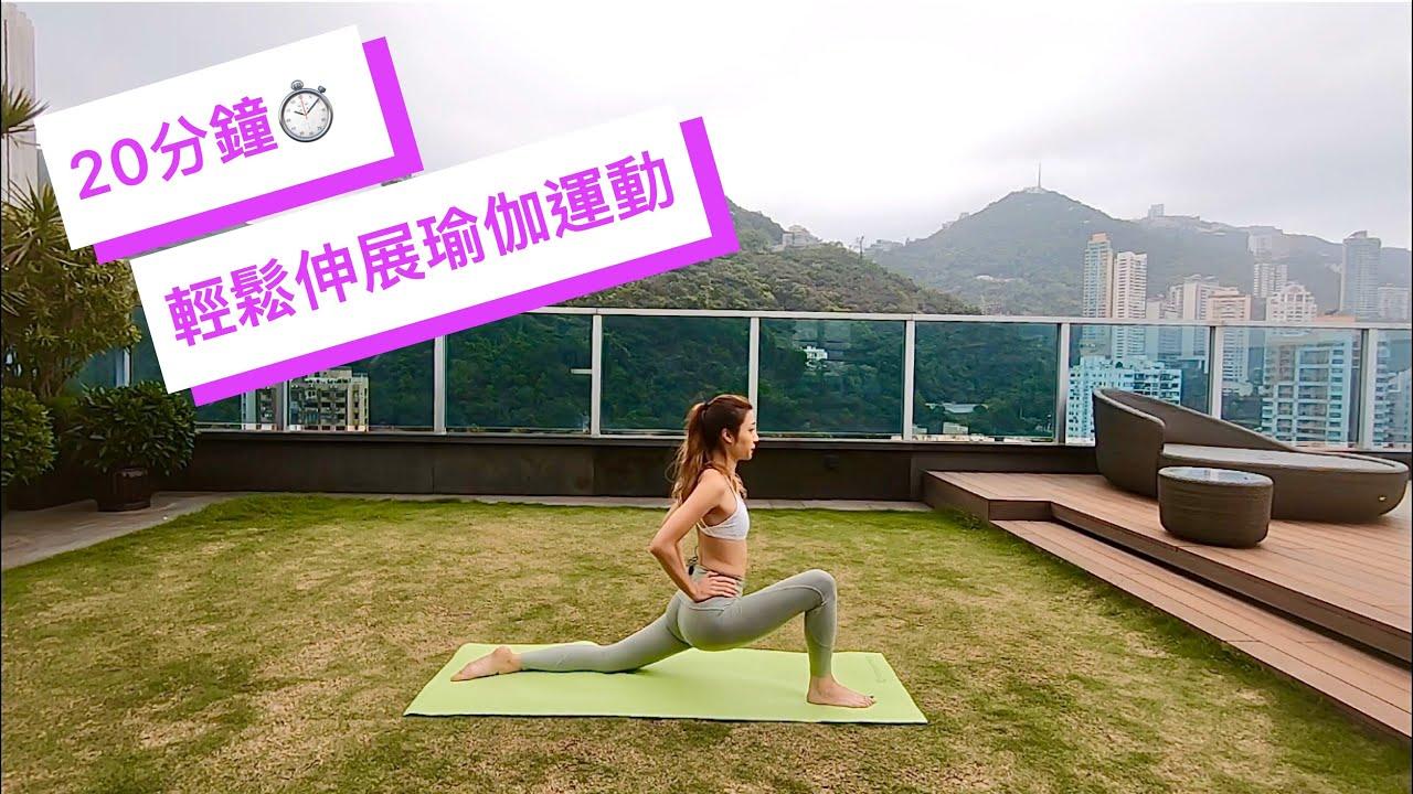 20分鐘輕鬆瘦腿拉筋瑜伽運動 - YouTube