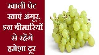 खाली पेट खाएं अंगूर इन 6 बिमारियों से रहेंगे हमेशा दूर / Amazing Health Benefits of Grapes.