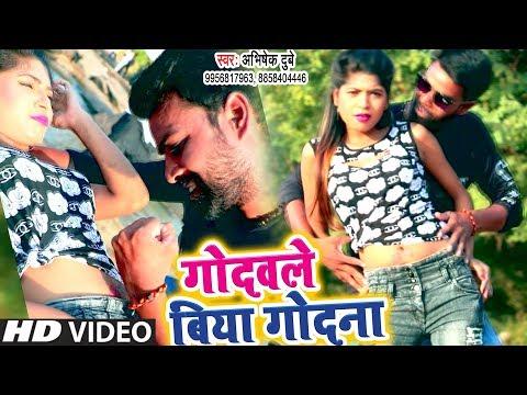 गोदवले बिया गोदना - Godawale Biya Godana - Abhishek Dubey - Bhojpuri Hit Song 2018 New