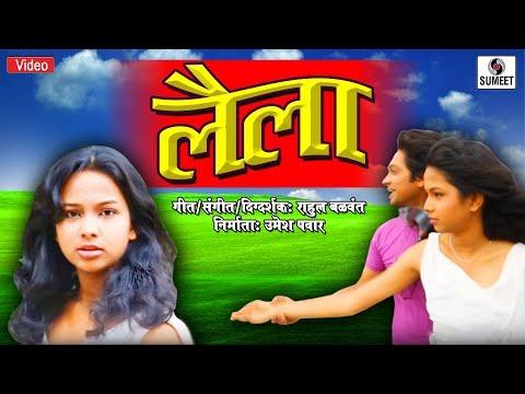 laila | Marathi Song | लैला
