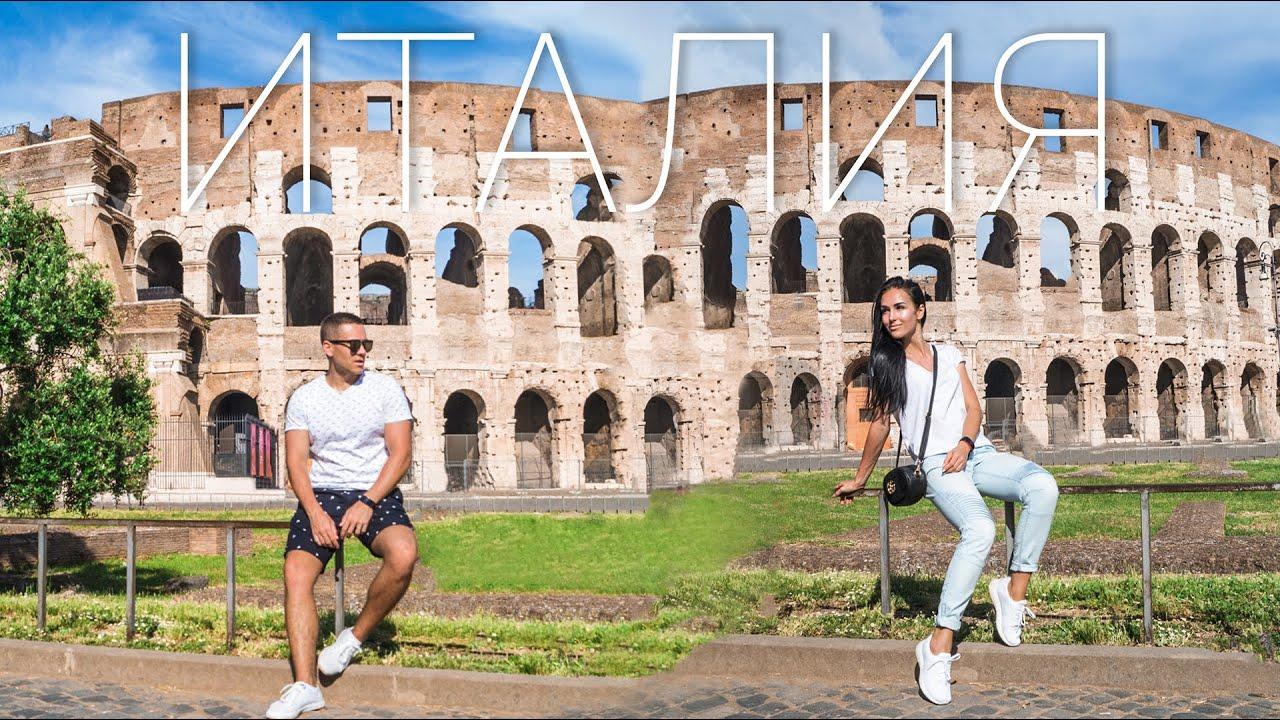 Италия. Рим. Автобусный тур. Часть 1