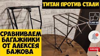 Титан против стали новый багажник от Алексея Бажова Made in Russia