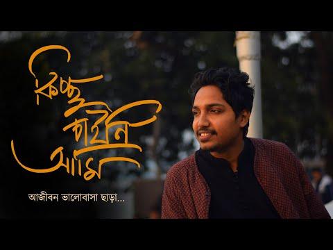 Kichchu Chaini Aami |Shah Jahan Regency | Rajkumarir Gaan | Ft. Shuvrajit | Srijit Mukherjee |Prasen