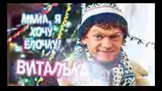 Виталька-мама я хочу елочку