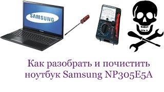 Как разобрать и почистить ноутбук Samsung NP305E5A Disassemble Samsung NP305E5A