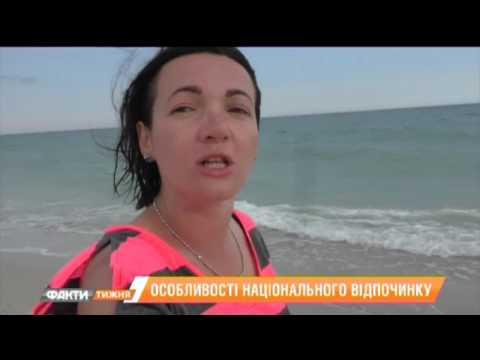 Сколько будет стоить погреться на берегу моря этим летом в Украине? Факты недели 02.07