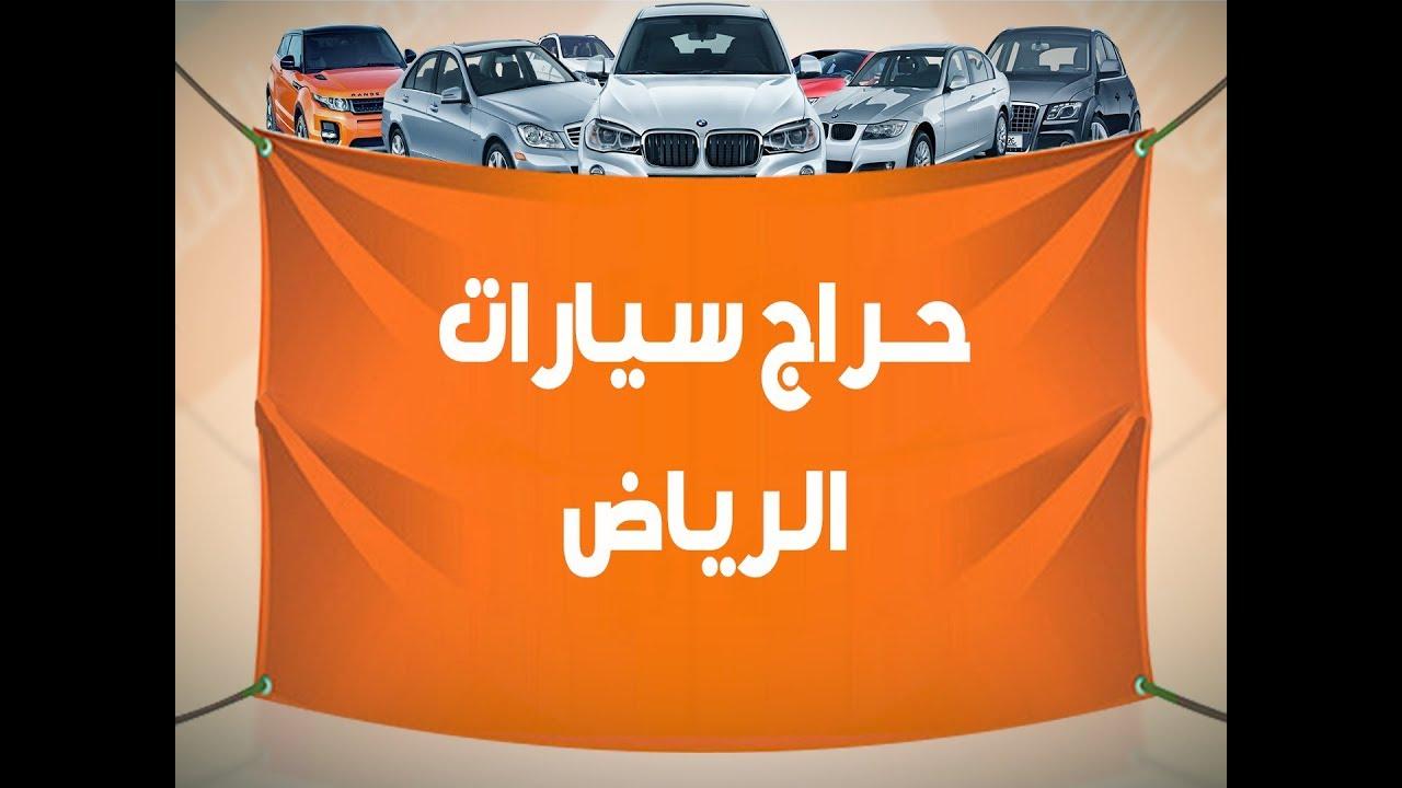52b63a8ec حراج سيارات الرياض - افضل موقع فيه حراج سيارات الرياض - YouTube