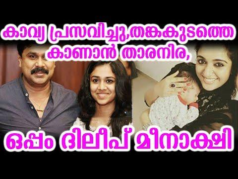 കാവ്യ പ്രസവിച്ചു,തങ്കകുടത്തെ കാണാൻ താരനിര,ഒപ്പം ദിലീപ് മീനാക്ഷി   Kavya blessed with baby girl