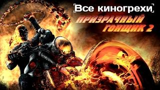 """Все киногрехи и киноляпы """"Призрачный гонщик 2"""""""
