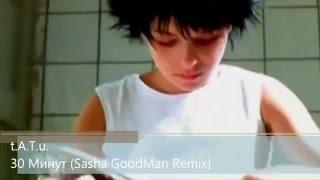 t.A.T.u. - 30 Минут (Sasha GoodMan Remix)
