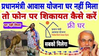आवास योजना की शिकायत घर बैठे कैसे करें आपका कमरा तुरंत बनेगा| pm Aawas Yojana complaint kaise karen