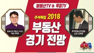 붇옹산&투미 추석특집 2부 - 추석 이후 2019년 부동산 경기 전망 [투미TV]