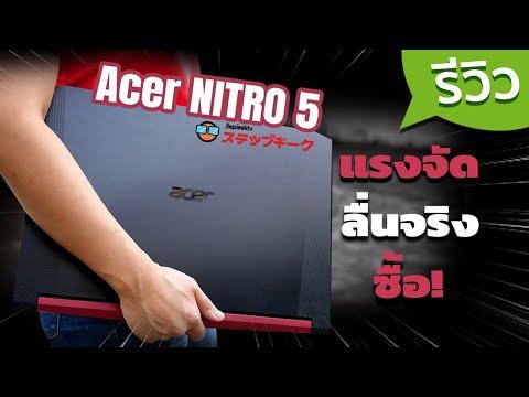 รีวิว Acer Nitro Gaming Notebook หนักหน่วง ทรงพลัง จอ144Hz ไม่ถึง 4 หมื่น - วันที่ 10 Jan 2020