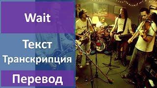 Get Set Go - Wait - текст, перевод, транскрипция