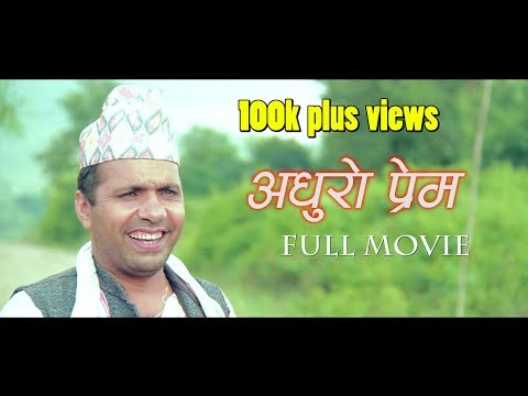 ADHURO PREM || अधुरो प्रेम || New Nepali Full Movie || Kamal Gaule | Sudan Nepal | Radha Kc