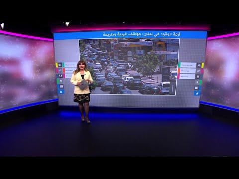 لبناني يتنكر بزي امرأة للحصول على بنزين لسيارته..وطبيب يصل غرفة الولادة على دراجته