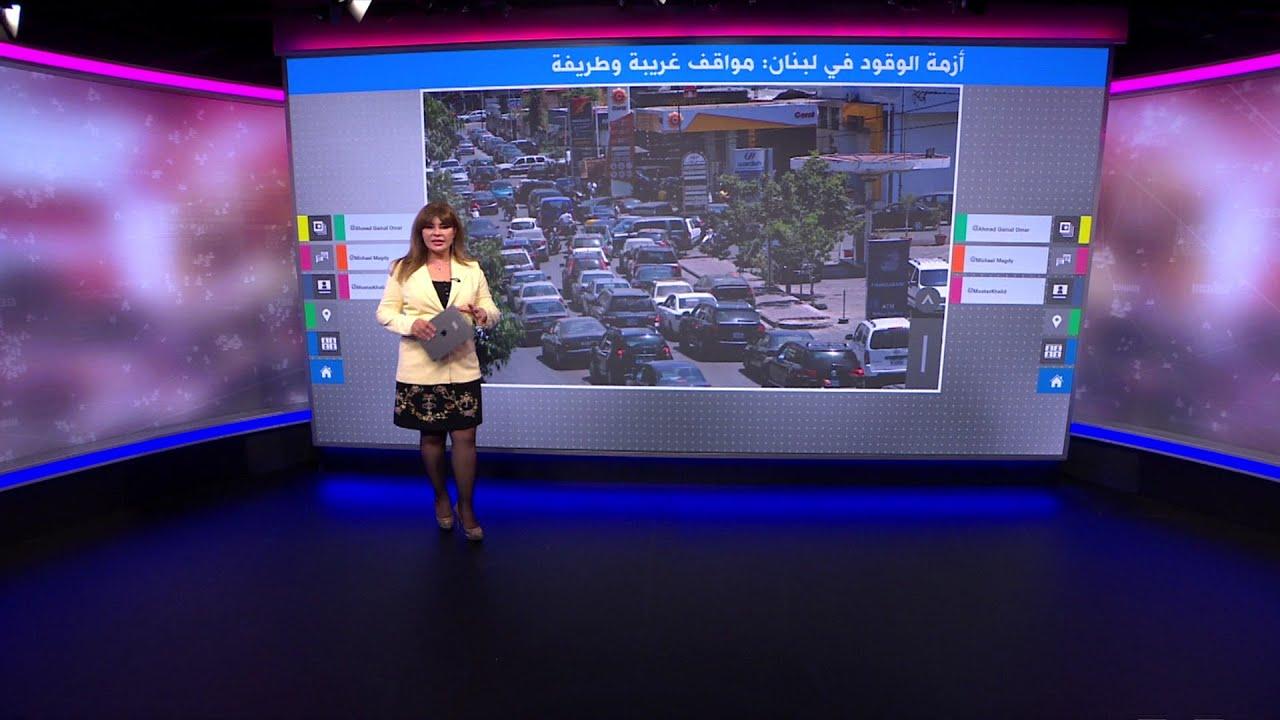 لبناني يتنكر بزي امرأة للحصول على بنزين لسيارته..وطبيب يصل غرفة الولادة على دراجته  - نشر قبل 16 ساعة