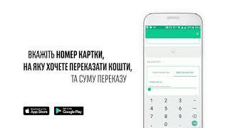 UKRSIB online - Переказ коштів на картки банків України без комісії.