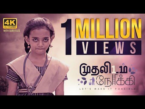 Muthalidam Nokki |Tamil Short Film | 4K | Trichy City Corporation | Narendra Modi