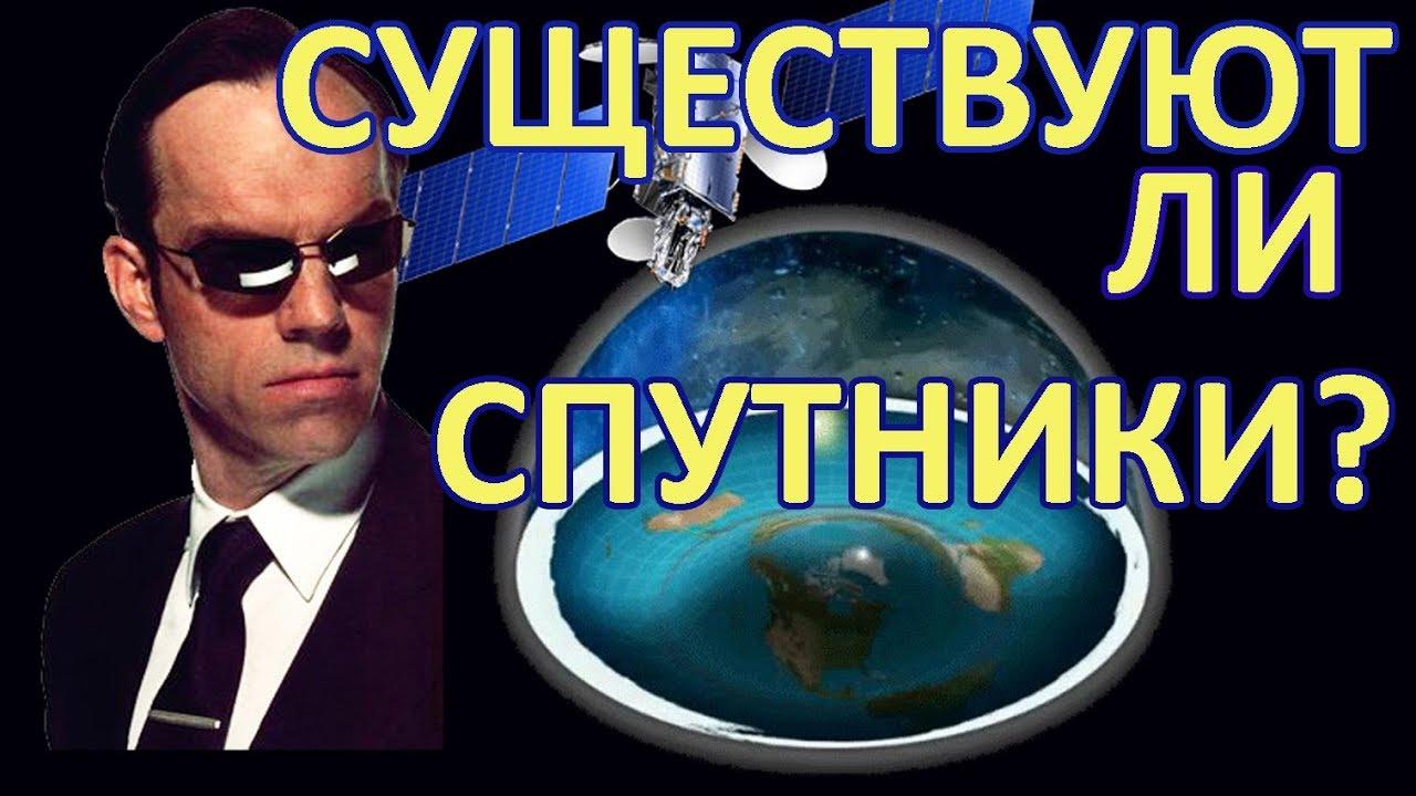 Существуют Ли Спутники? GPS Навигация и Вышки Связи Плоская Земля