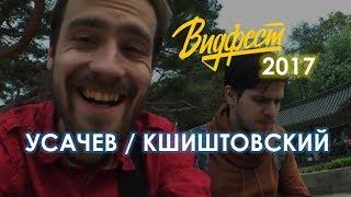 Усачев и Кшиштовский на Видфест 2017